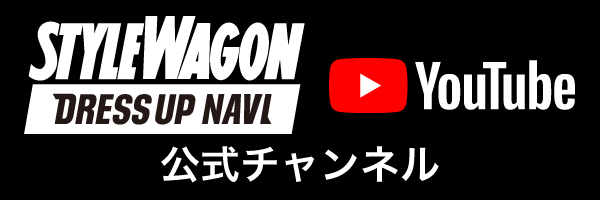 STYLE WAGON DRESS UP NAVI YouTubeチャンネル