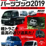 「KTrackPartsbook2019cover」の0枚目の画像ギャラリーへのリンク