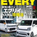 「KSP25EVERYcover」の0枚目の画像ギャラリーへのリンク