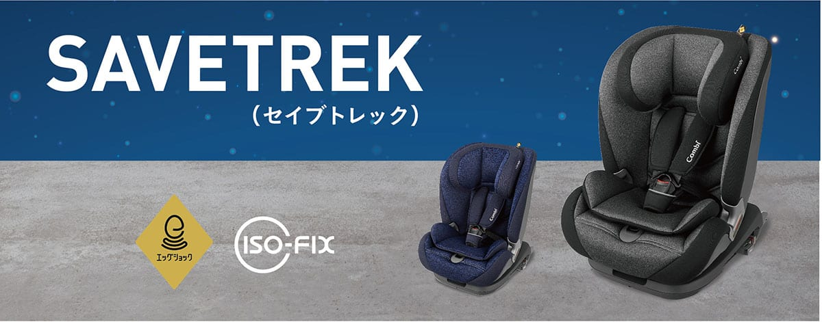 チャイルドシート ジュニアシート isofix