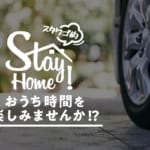 「SW_stayhome_photo-ver01」の16枚目の画像ギャラリーへのリンク