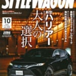 「SW2010cover」の9枚目の画像ギャラリーへのリンク