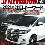 「SWDrnv_SW202103_cover_150」の0枚目の画像ギャラリーへのリンク